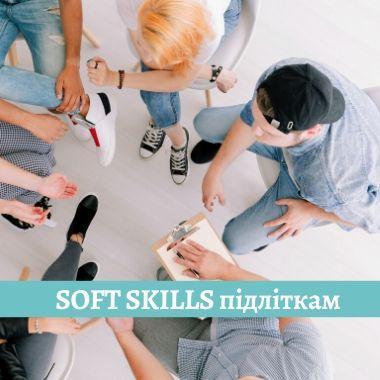 Soft Skills підліткам